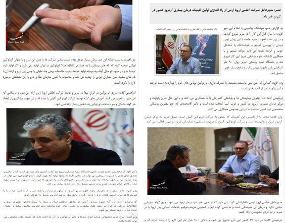 خبرگزاری نصر