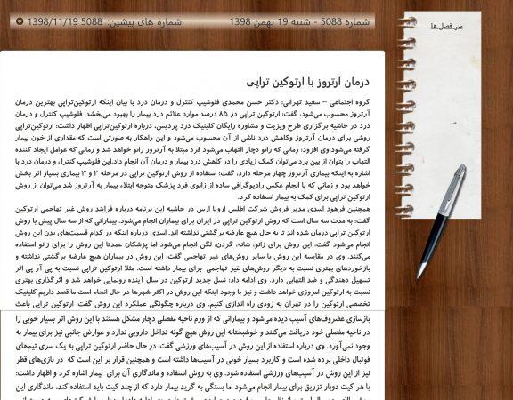 مصاحبه خبری با دکتر حسن محمدی اسفند 1398